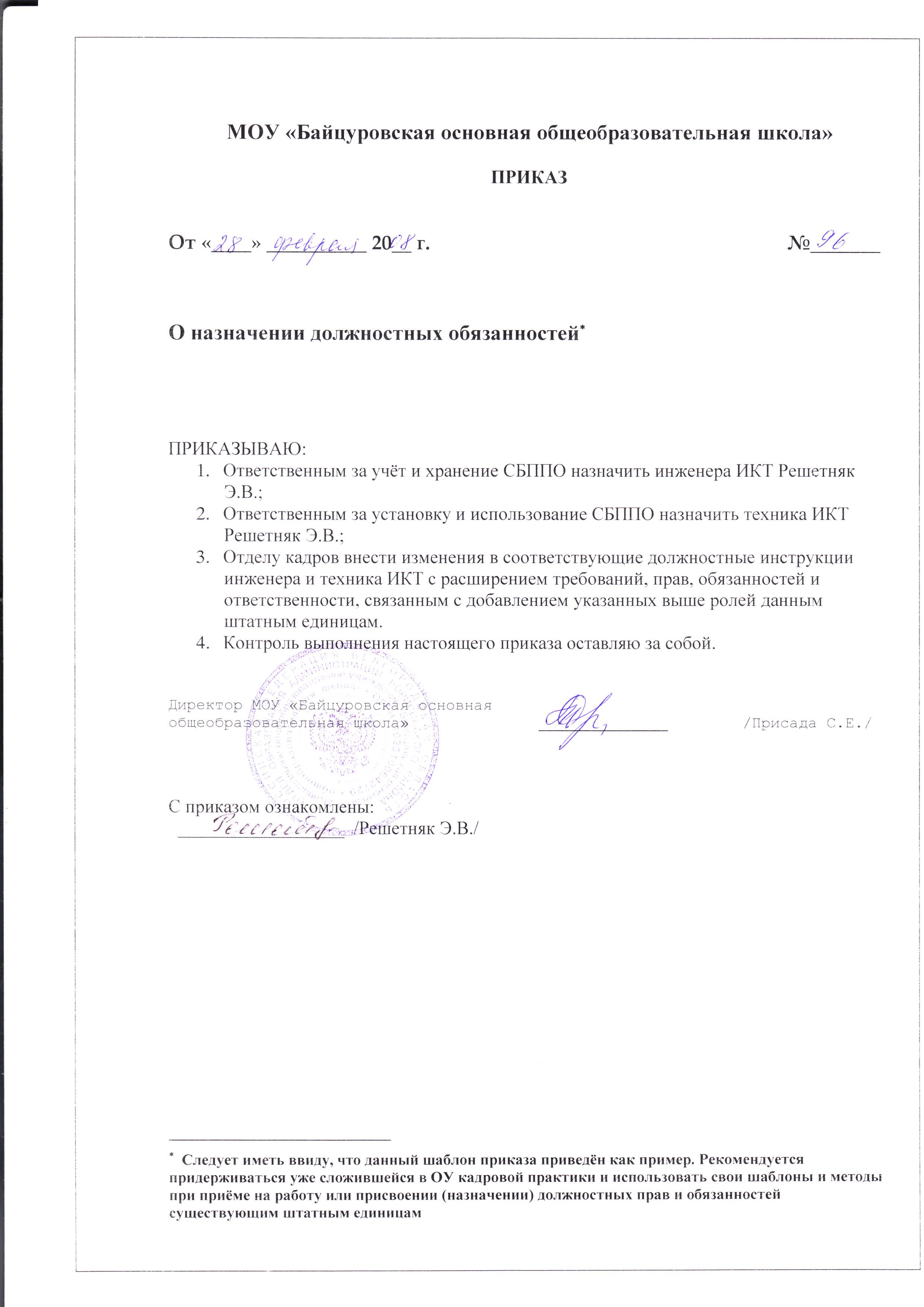 приказ об утверждении фирменного бланка организации